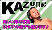 KAZU日記