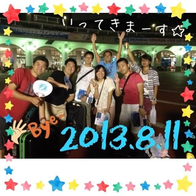 20130812-170329.jpg