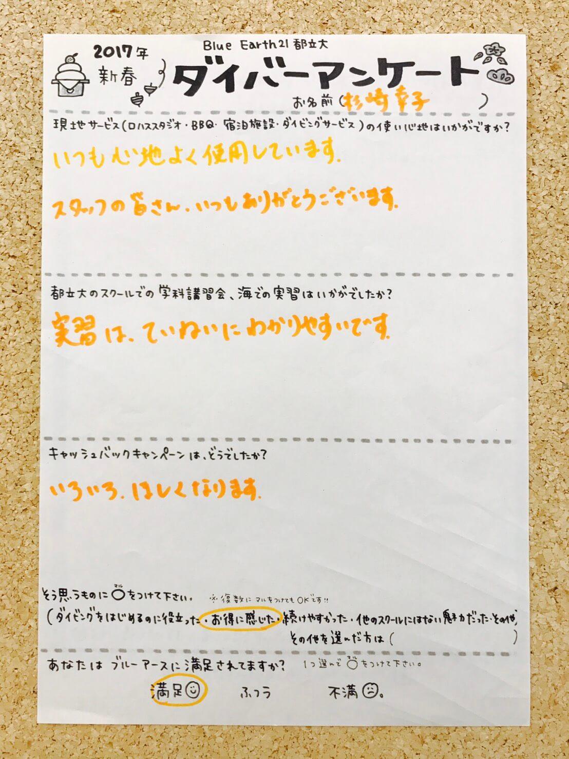 杉崎様・表