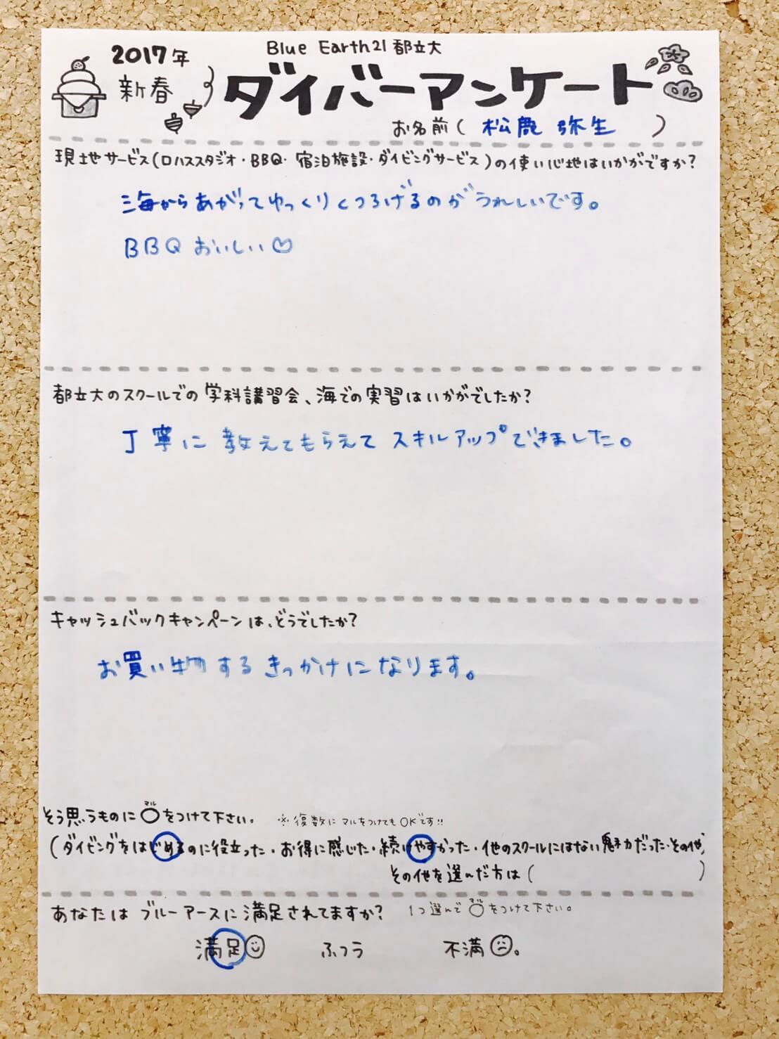 松島様・表