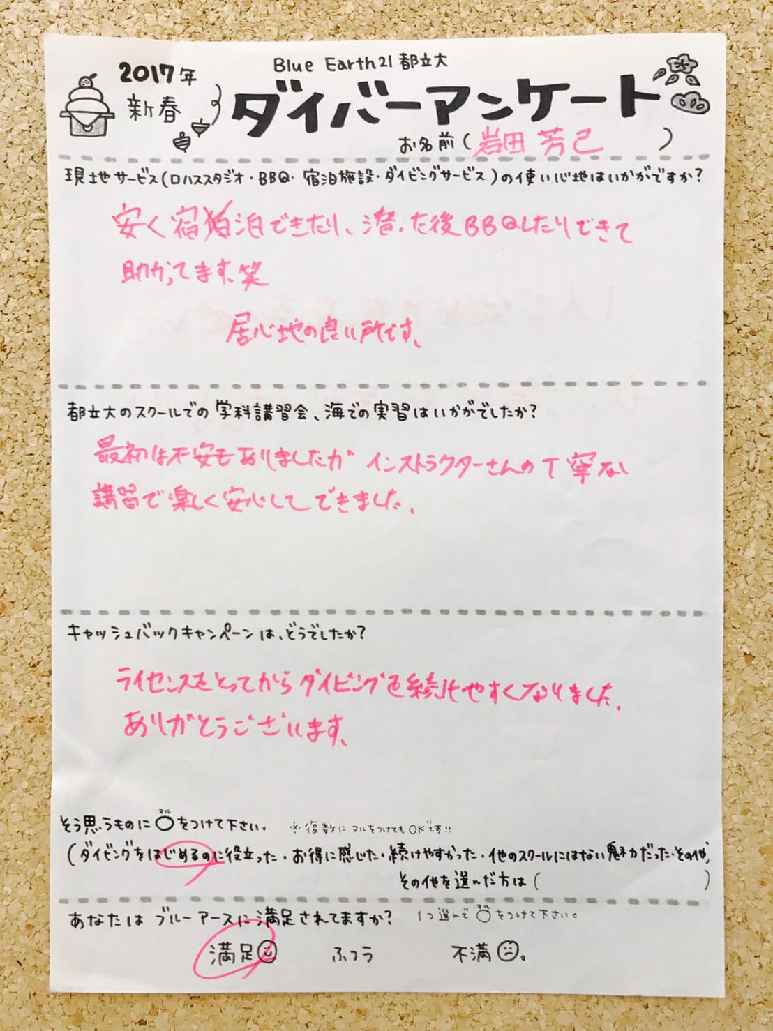 岩田様・表